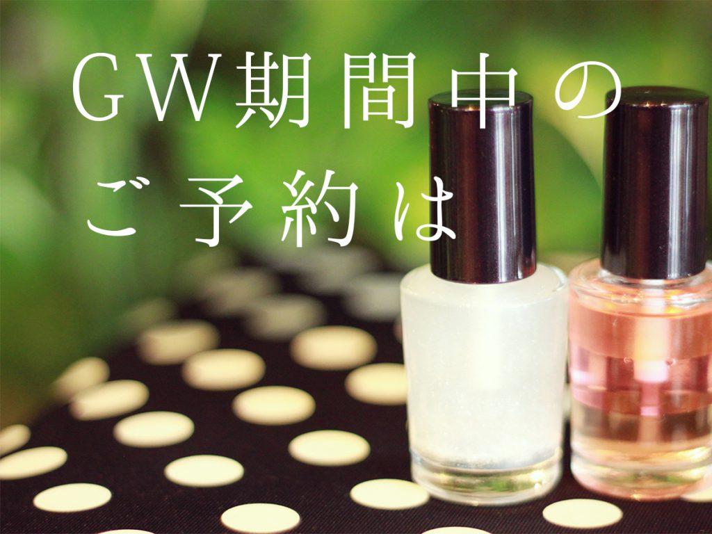 29(土)〜5/5(金) GW期間中お休みのお知らせ