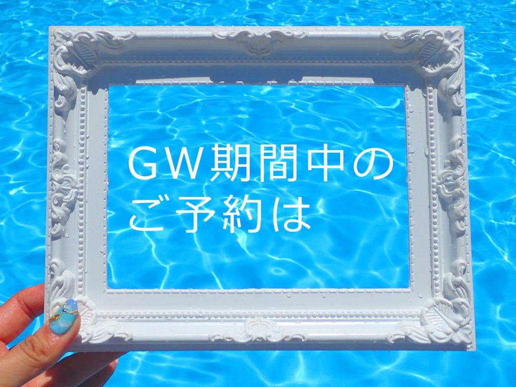 5/2(火)〜6(日)GW期間中お休みのお知らせ